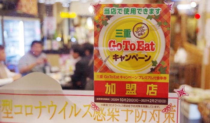 イート 三重 県 ゴートゥー GoToイート三重県の加盟店/対象店舗はどのお店?プレミアム食事券購入方法や予約は必要かまとめ