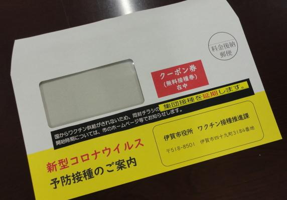 伊賀 コロナ 【伊賀市】新型コロナワクチン接種の予約受付が5月17日より開始されます。(号外NET)新型コロナワクチン接種の個別接種の予約受…|dメニューニュース(NTTドコモ)