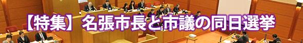 特集:名張市議会同日選挙